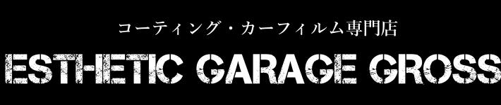 石川県かほく市のグロスのブログ(施工日誌)